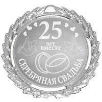 serebryannaya_svadba